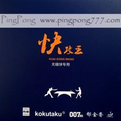 KOKUTAKU 007 Kuai Gong Wang – накладка для настольного тенниса