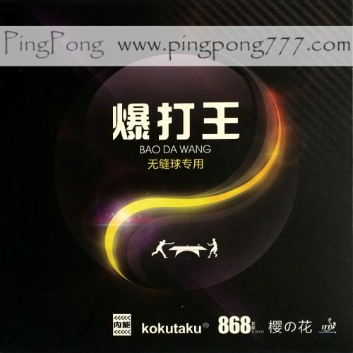 KOKUTAKU 868 Bao Da Wang – накладка для настольного тенниса